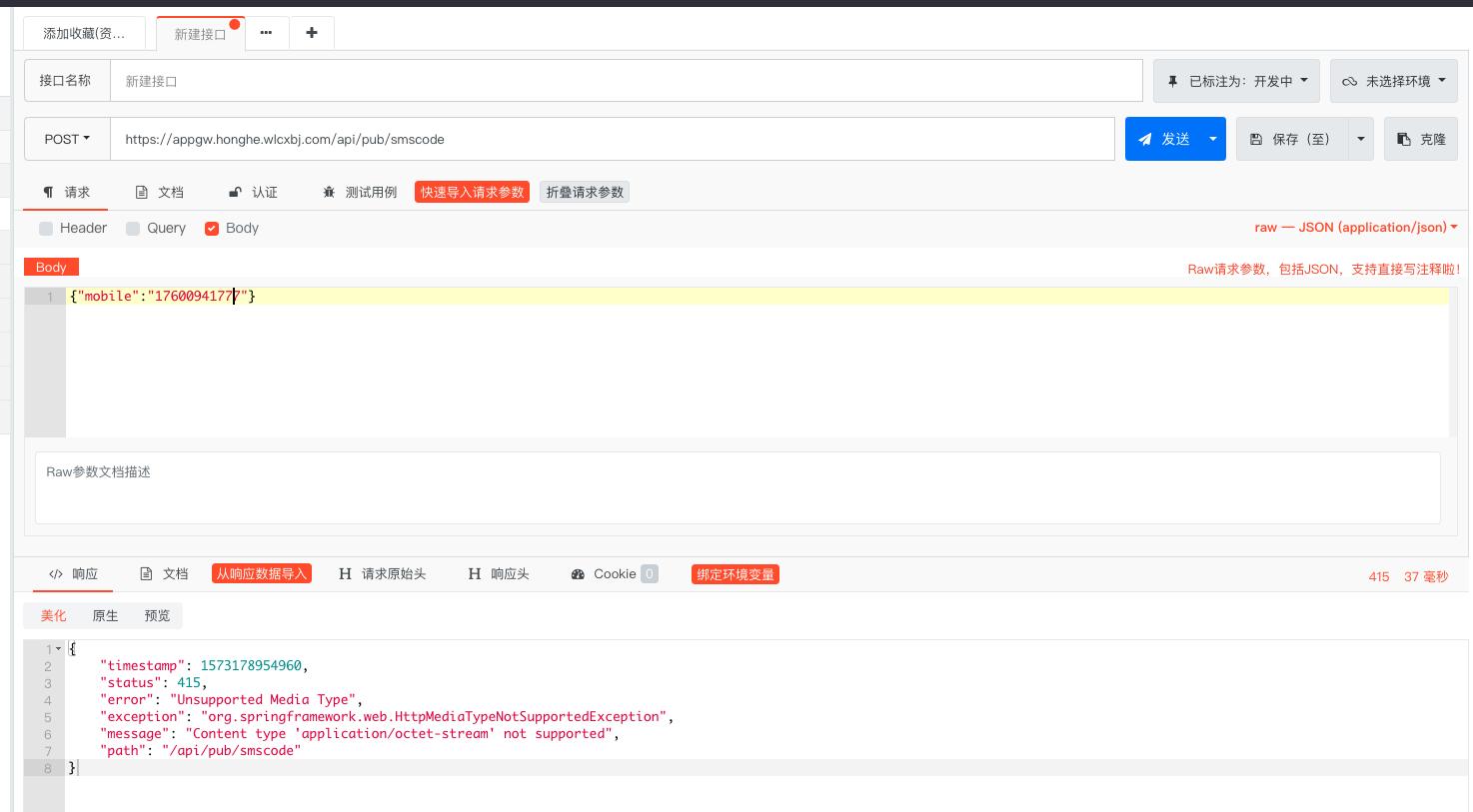 ApiPost的网页端和Mac端的响应结果不一样