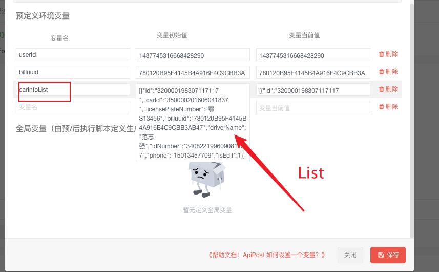 环境变量设置为一个List,再另一个接口中使用,传到后端 发现是一个object对象,并不是一个JSON的字符串,导致后台无法接受到参数