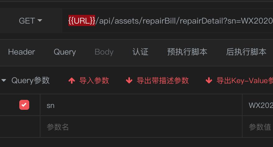 Mac 下,修改了Query参数,修改了地址栏的参数,但是同时把环境变量名从大小变成了小写