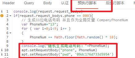 api测试用例中有进行apt.setRequestBody操作  但是在流程测试中提示apt.setRequestBody is not a function