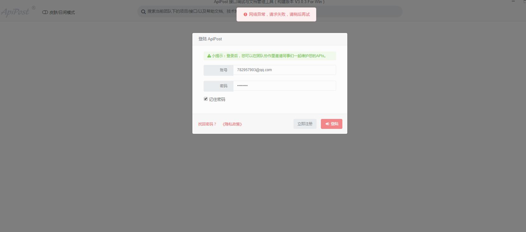 客户端能不能设置免登录模式