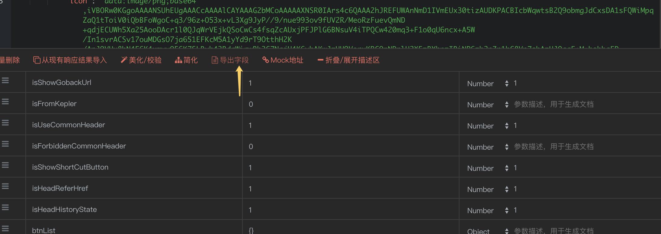 升级完后没有了批量注释json参数的快捷键了?