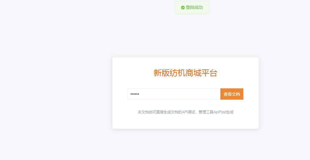 网页版接口文档无法访问