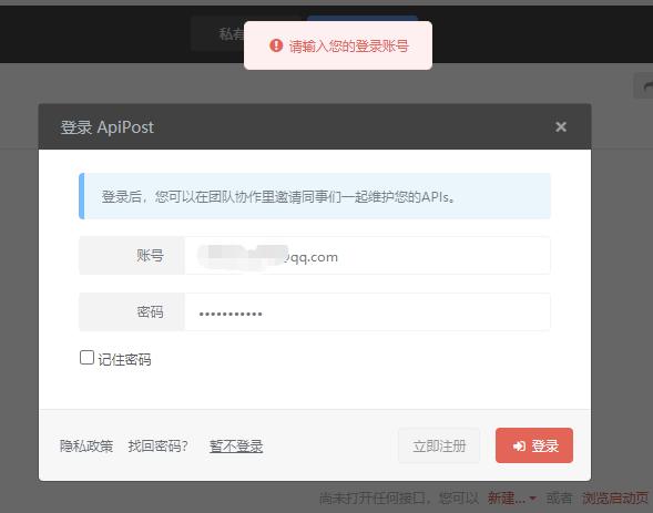 已经输入账号,但是还是提示请输入账号(已重启apipost),无法登录