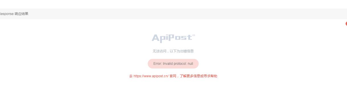 Error: Invalid protocol: null