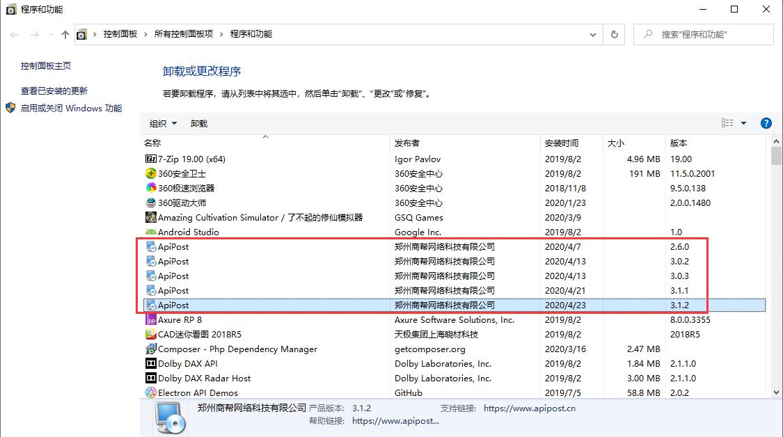 【BUG】每次更新后【程序与功能】里都会多一条安装记录