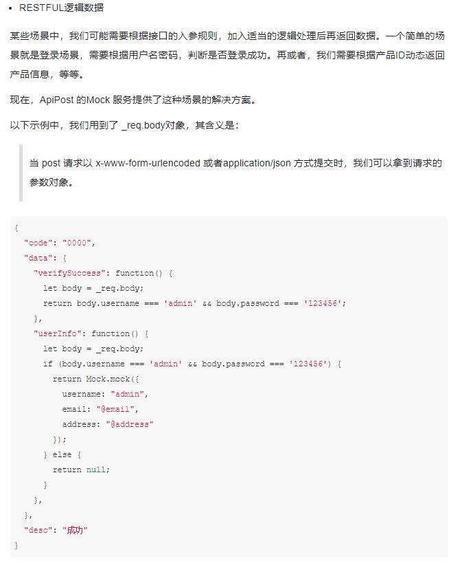 mock 新版本V5.4.1 使用问题