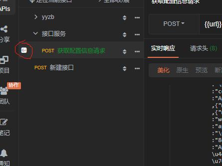 谁知道 目前 v5.2.5版本  左边的图标是什么意思