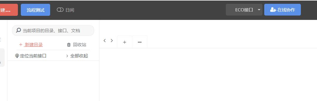 导入postman2.1的接口json文件显示导入成功但是看不到任何接口