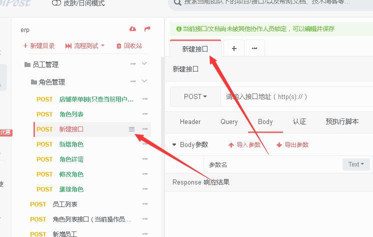 新建接口自动保存的bug还未彻底修复