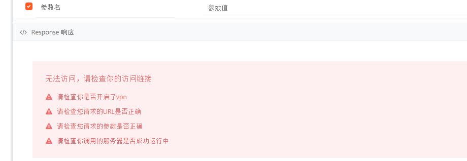 header里面添加中文访问不同