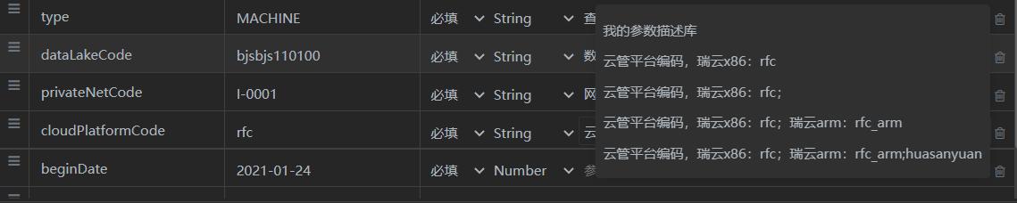参数描述库遮挡参数描述输入框,导致无法输入的问题