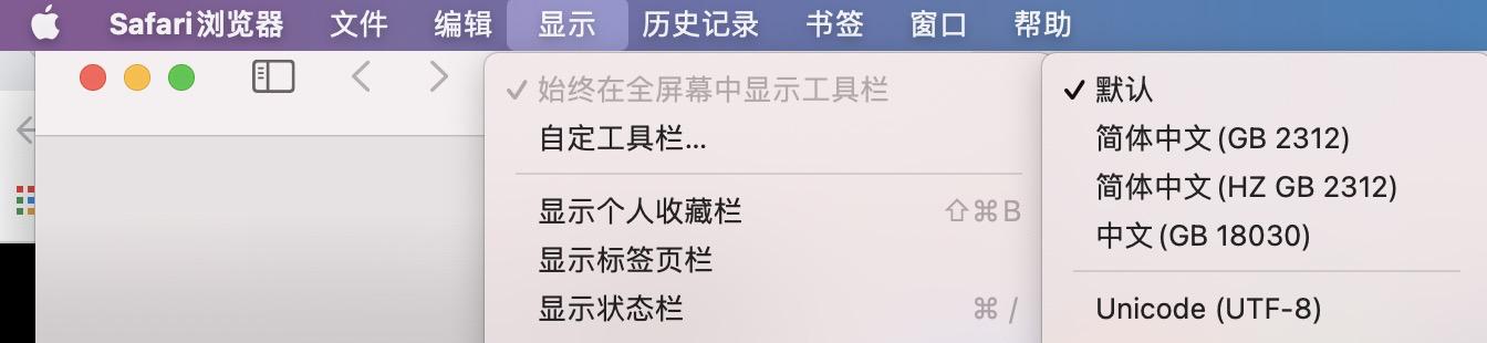导出的html文件用mac safari 浏览器打开是乱码。用谷歌打开可以正常。是自带的浏览器的问题么?
