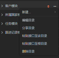 建议增加【复制目录】或者克隆目录的功能,因为很多模块可以共用目录相关的全局参数与配置等,就不要一个个的去填写了