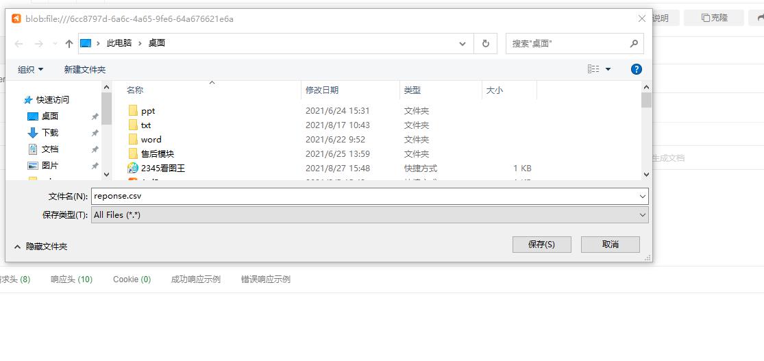 apipost 下载测试接口 文件名和设置名字不一致
