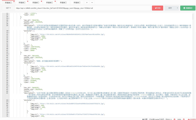 多次(50多次)发送一个请求后,软件页面会瞬间白屏,无法退出