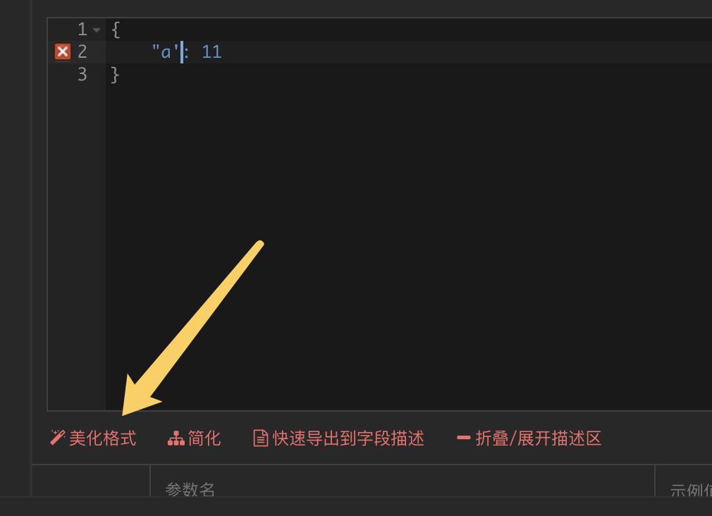 post提交json格式参数,不校验了