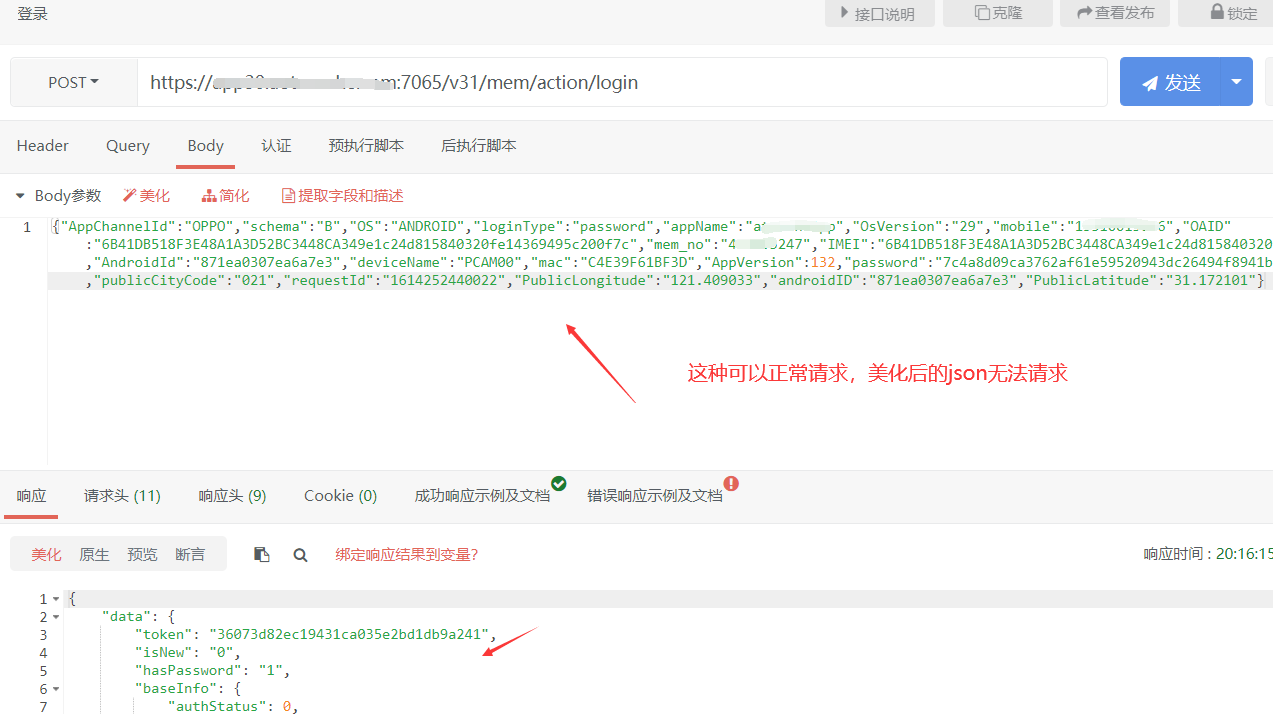post请求接口的时候参数用的json格式,可以请求,但是美化后的json格式,无法正常请求