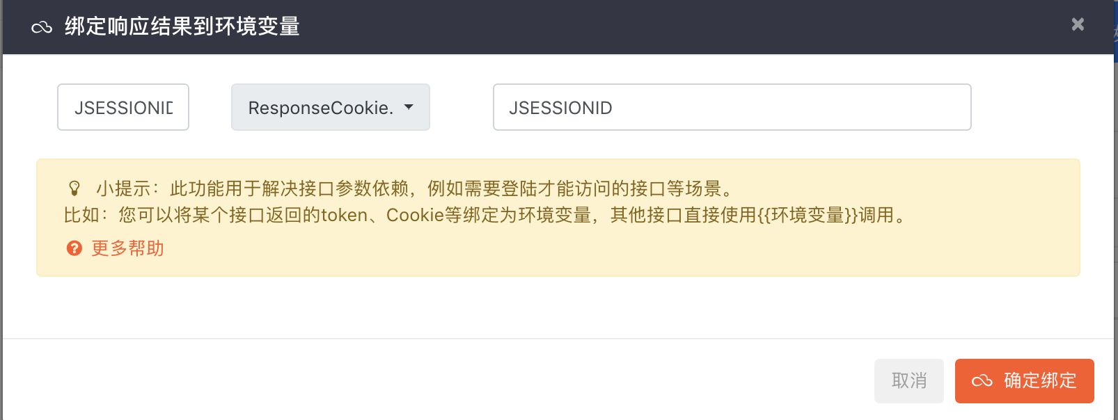 使用apipost测试验证码接口发现请求发了两次且无法正确存储session