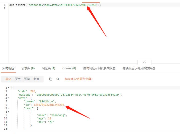 检测返回JSON中的某个值是否等于预期的变量值现在支持吗?
