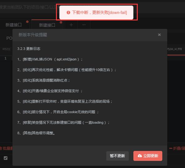 3.2.3版本无法升级更新