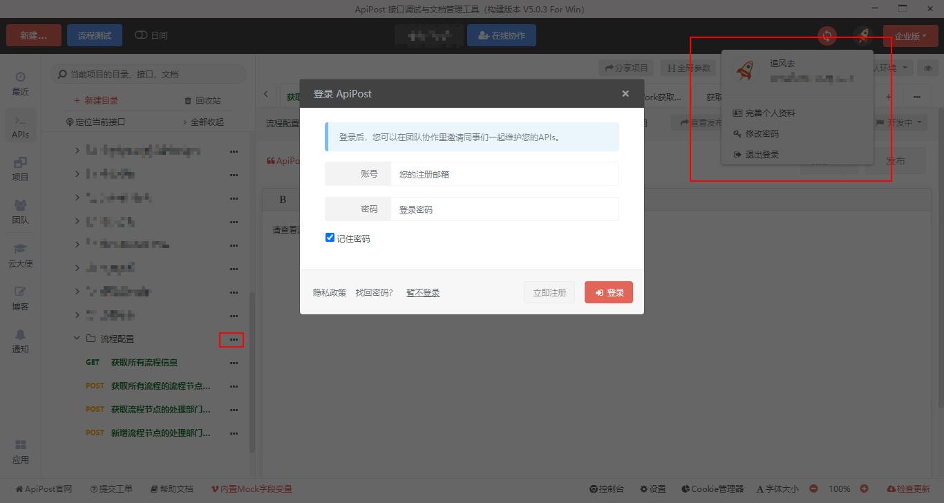 已经登录分享目录或分享接口时,却提示让登录