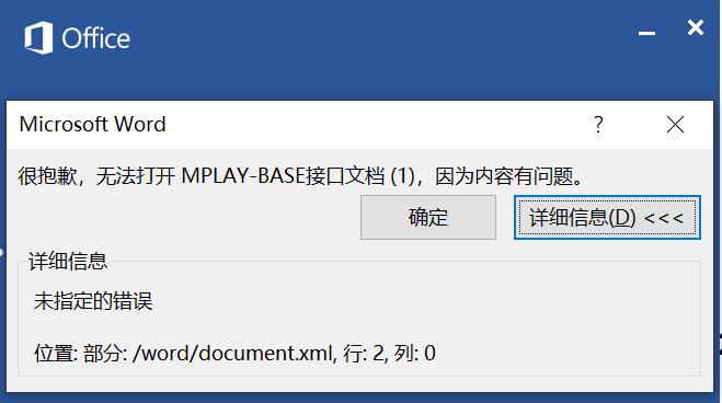 生成的doc文档无法打开