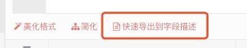 对于已导出的字段描述的接口 再次点击快速导出,以前的字段被删了..