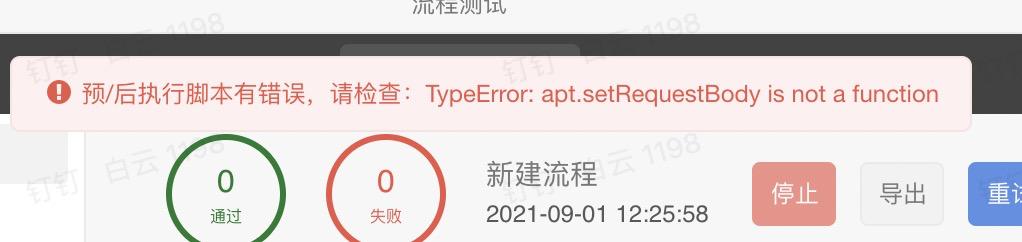 """单个接口允许没有问题,流程测试报错""""TypeError:apt.setRequestBody is not a function"""""""