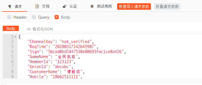 raw-json参数添加注释,格式化json后,注释被清空了