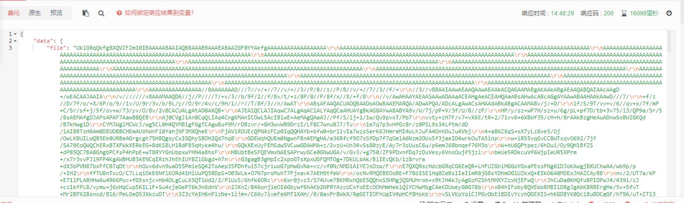 接口返回数据过多,软件会卡死