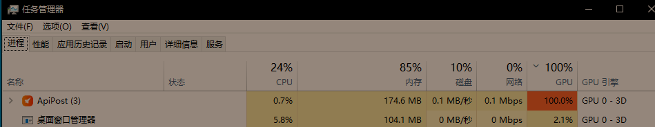 Apipost占用GPU100%