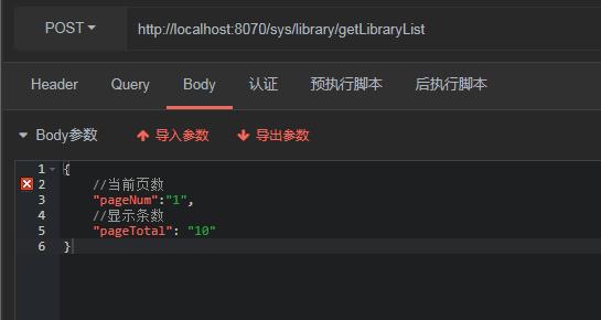 现在版本能否在body格式数据中添加注释。
