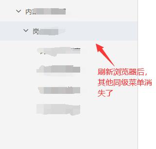 win v5.2.2接口文档某一个菜单选中后刷新浏览器,文档中就只显示该目录的bug。