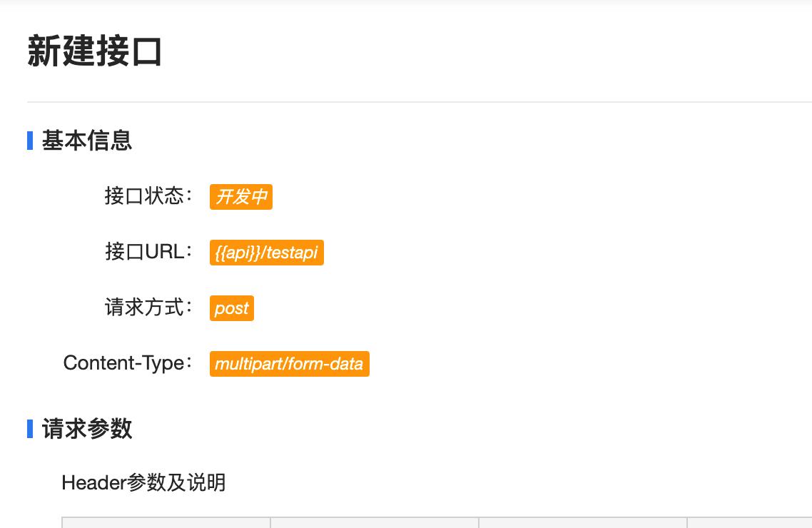 新版本API文档接口URL大小写问题