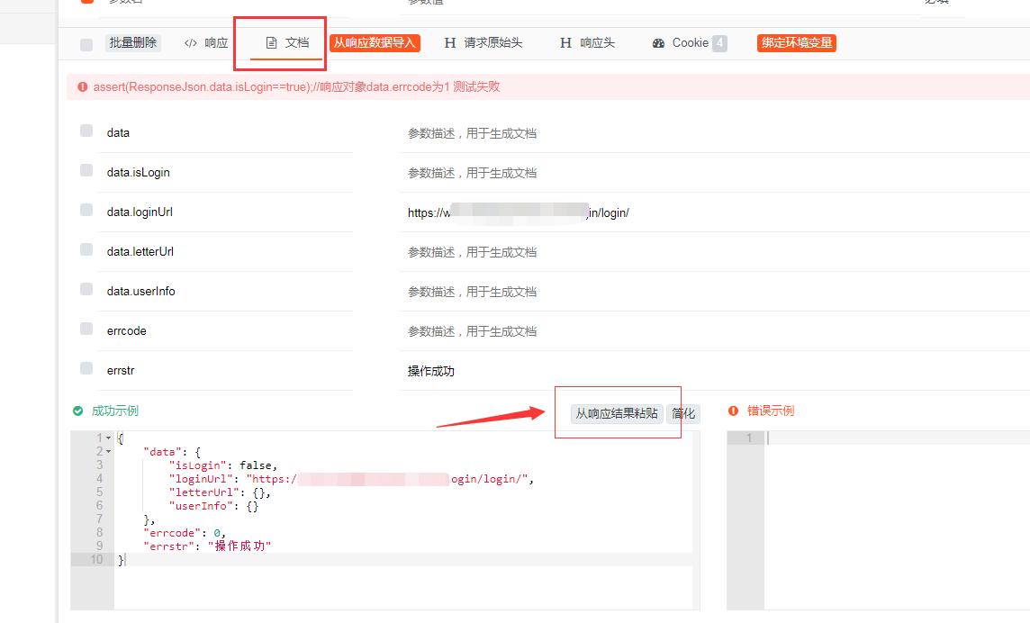 不自动保存API最后一次的响应结果