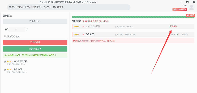 新版本流程测试的bug