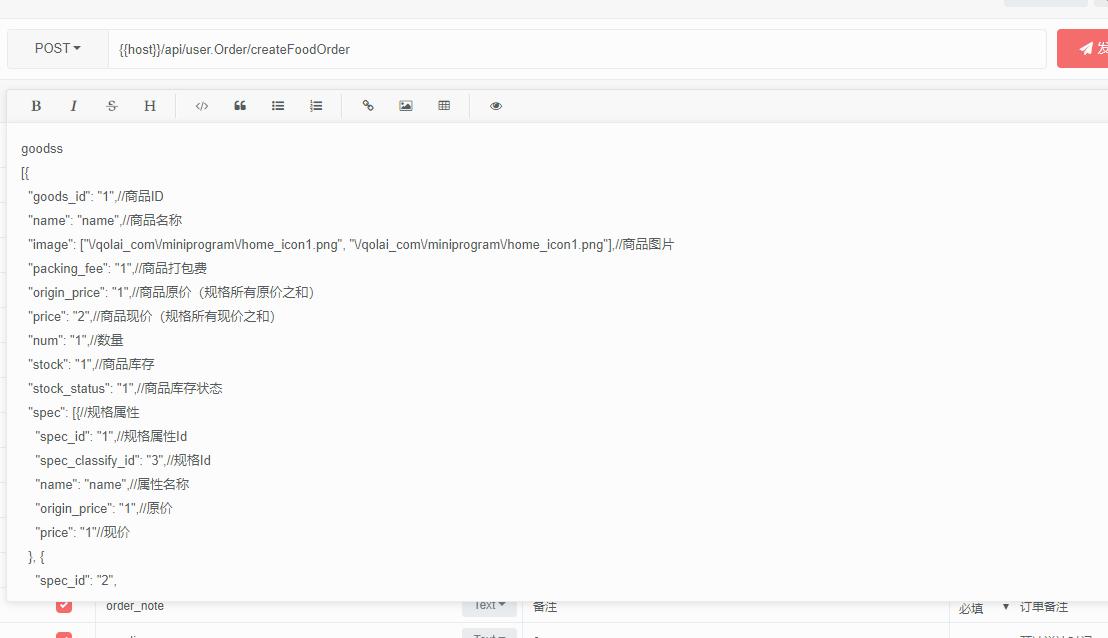 接口文档显示和编辑不一致
