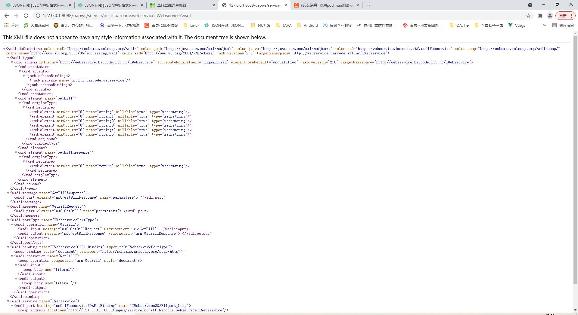 如何测试webservice接口