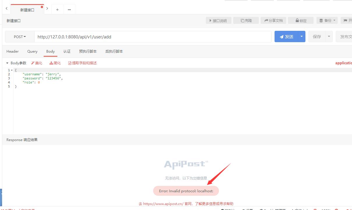 第一次使用ApiPost一直报错不知道怎么回事