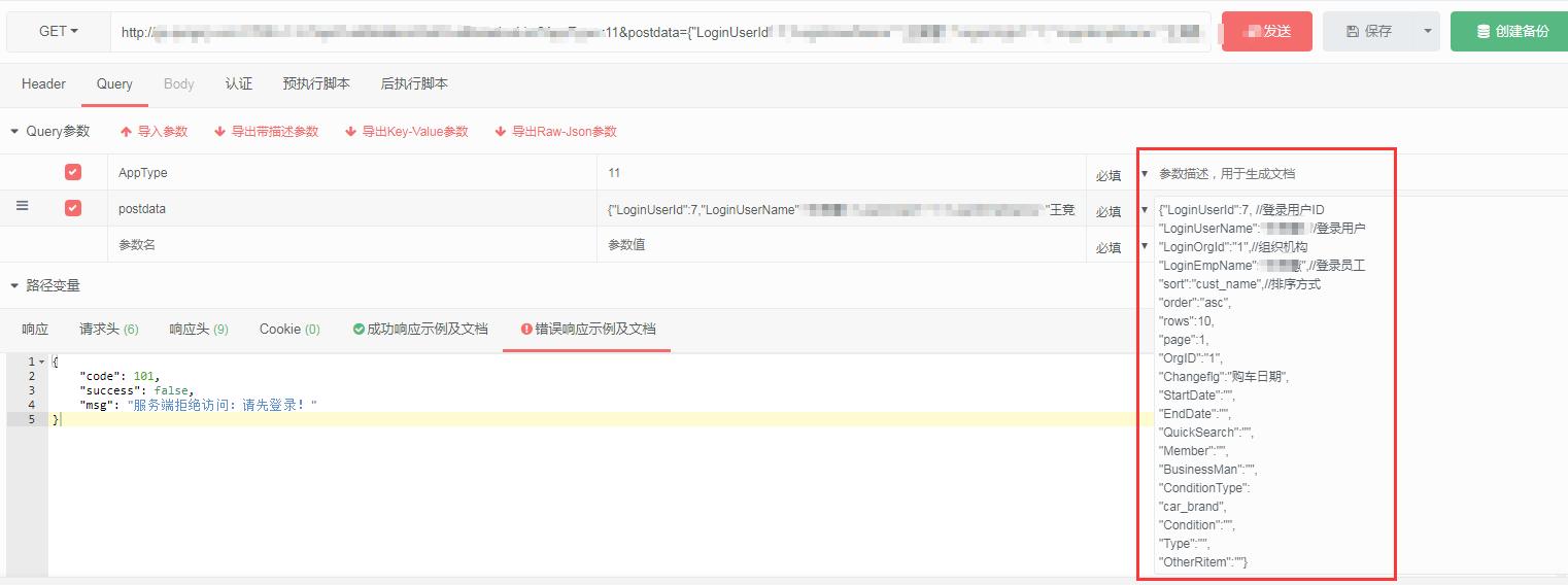 get请求中参数描述换行后在线文档描述不换行显示