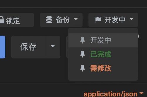 【需求】请问ApiPost里面有没有标记接口有更新的功能?