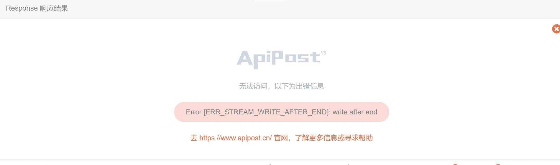 发送请求报错ERR_STREAM_WRITE_AFTER_END