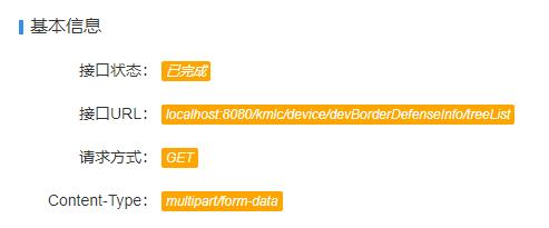发布的局域网的文档地址和外网地址接口被篡改