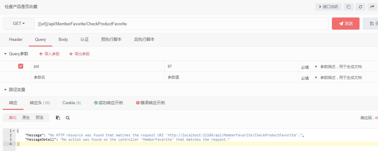 get请求在query中的参数不起作用,必须手动写在地址栏才起作用