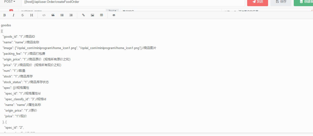 接口文档编辑不了,还有接口文档在哪里打开