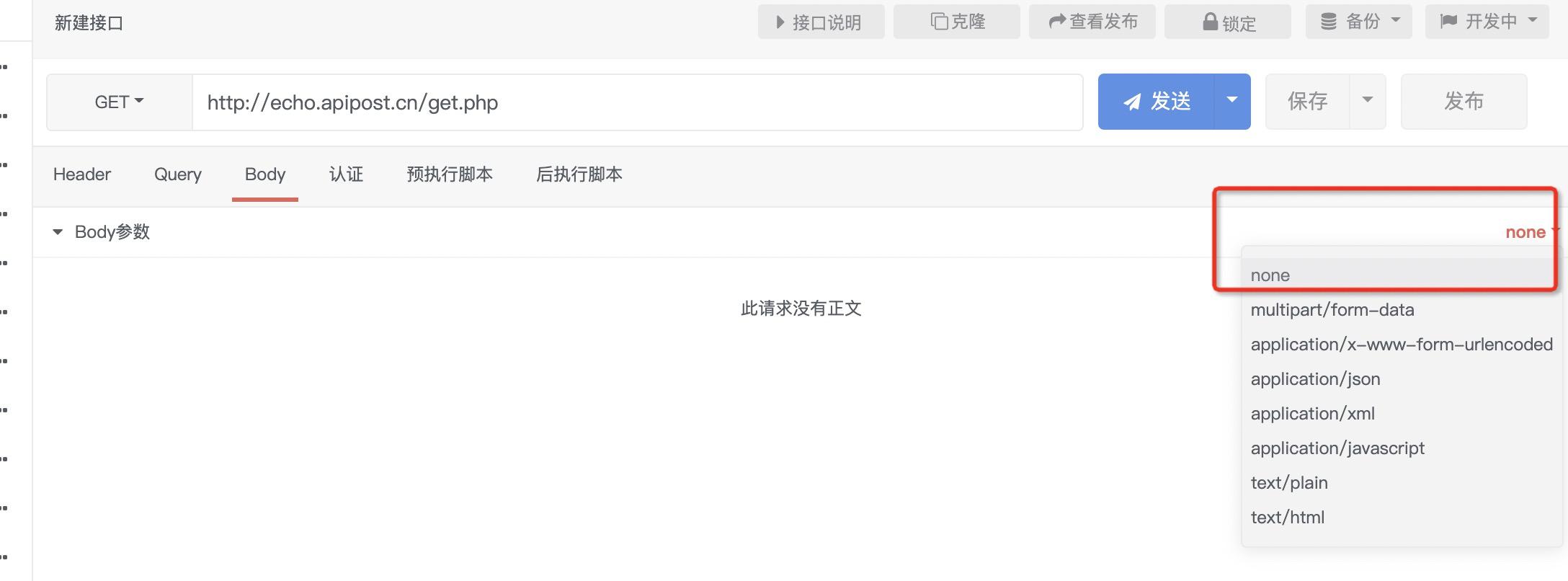 相同的接口postMan可以访问,ApiPost访问不了