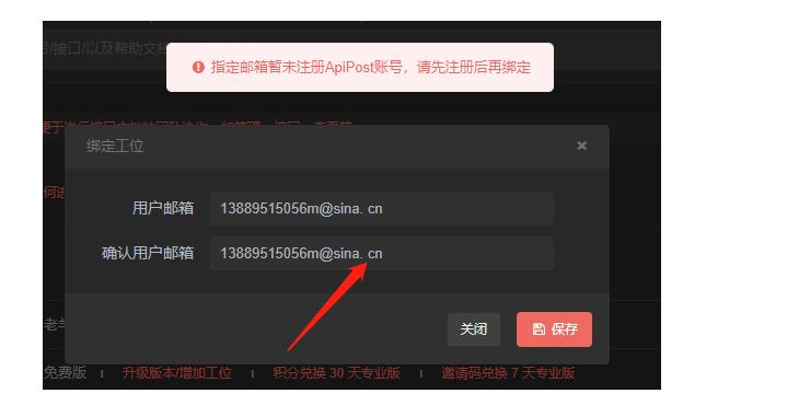 无法绑定团队成员,提示账号未注册,实际上已经注册了,账号13889515056m@sina. cn