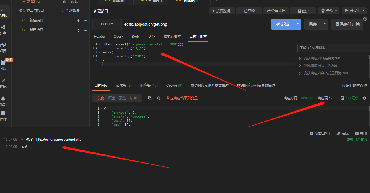 怎样在预执行脚本中添加不同参数值,进行接口测试?