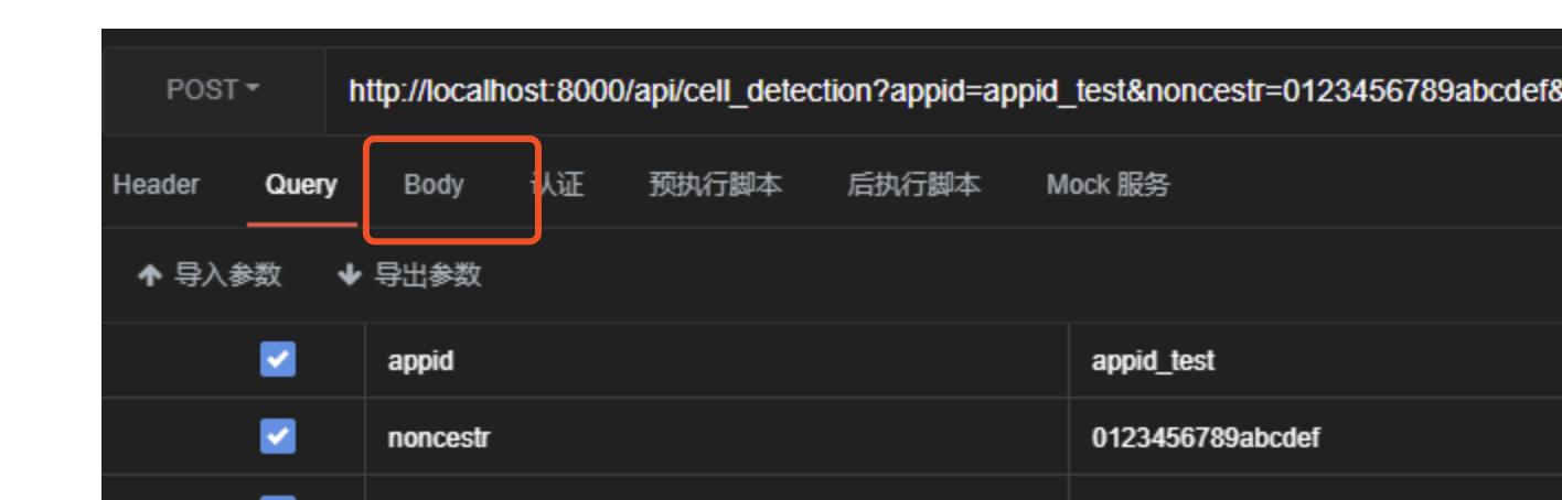 POST的query参数设置了,但是收到后为空,反而出现在了GET的参数中